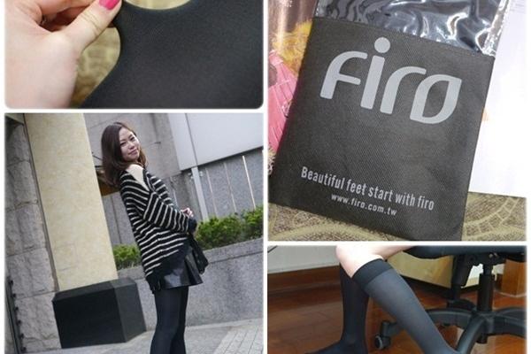 【邀約】最近穿firo舒適型壓力襪腿都不會痠脹,超適合久坐久站的女孩們