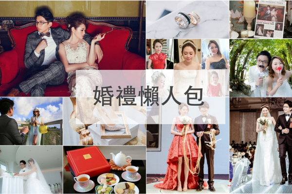 【Wedding】我的時尚婚禮懶人包~結婚、喜帖、婚紗、海外婚禮、婚禮佈置、證婚等