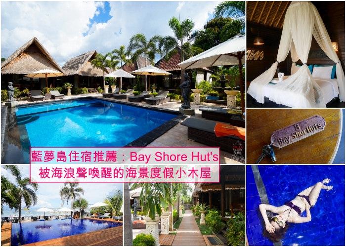 【峇里島】藍夢島小木屋住宿推薦:Bay Shore Hut's Lembongan,超美泳池與海景,每天都被海浪聲喚醒,超幸福♥︎