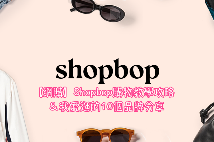 【網購】Shopbop購物教學攻略&必逛10個品牌分享