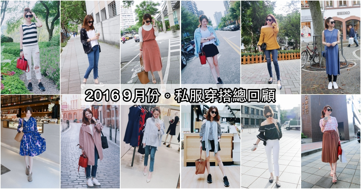 【Daily Outfit Recap】9月2016,更新完畢!