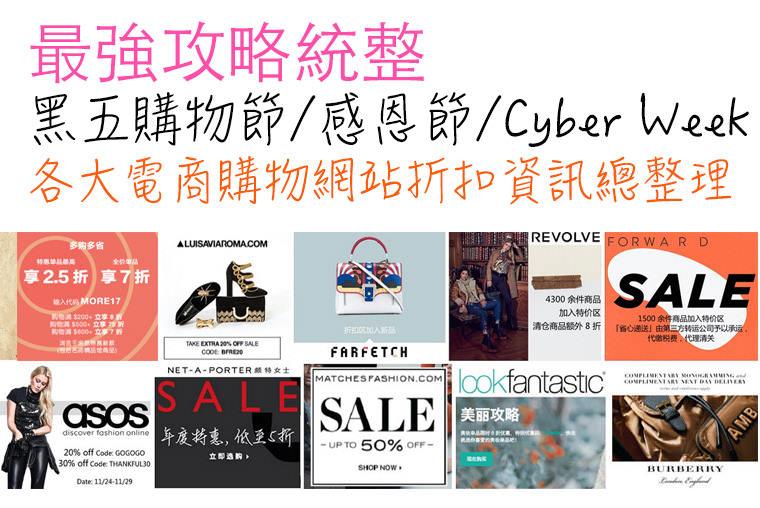 【攻略】2017感恩節/黑五購物節大促銷,歐美購物網站優惠、折扣碼資訊總整理(持續更新中)