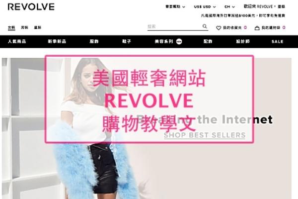 【血拼攻略】REVOLVE國外購物網站教學文,折扣碼、購買方式、運費、關稅一次簡單學會!