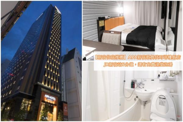 【新宿住宿推薦】APA新宿歌舞伎町塔樓飯店,JR新宿站5分鐘,免費大浴場泡湯