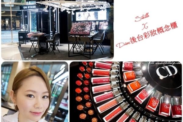 【彩妝】全台第一座Dior Backstage後台彩妝概念櫃,訂製專屬自己的時尚妝容