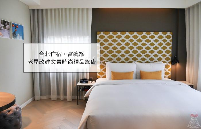 【台北住宿推薦】富藝旅台北大安Folio Daan Taipei:文青風時尚精品旅館,近捷運大安站