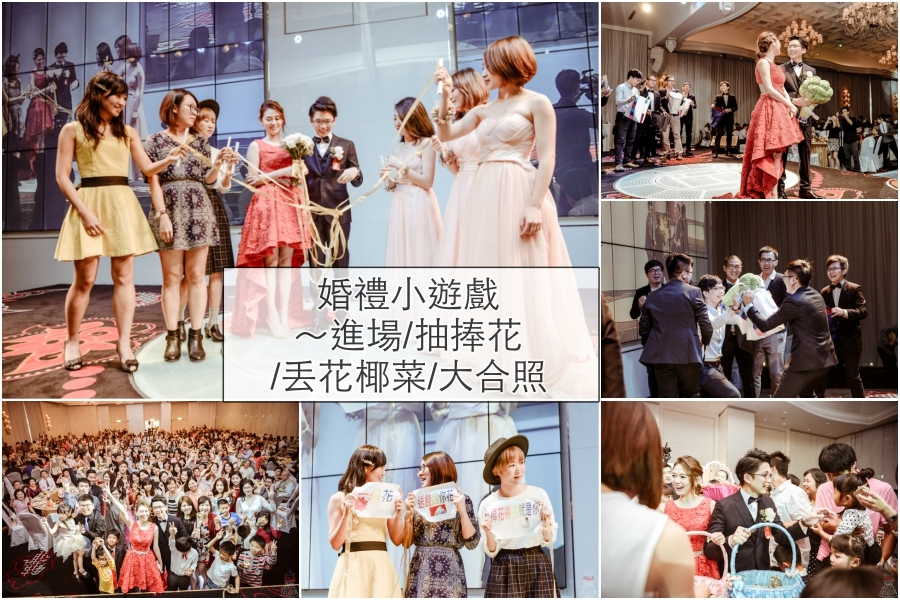【Wedding】婚禮小遊戲:抽捧花、丟花椰菜、進場活動、大合照