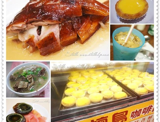 【香港】吃在中環。鏞記酒家、九記牛腩、檀島咖啡餅店、蘭芳園、泰昌餅家