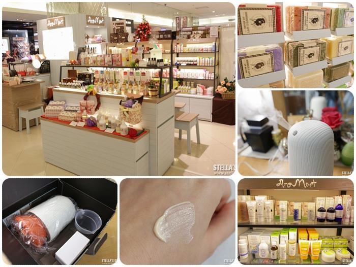 【逛街】想找歐美天然有機香氛品牌,就到AroMart艾樂曼市集吧!!