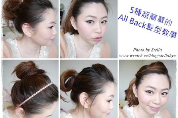 ♥Hair♥5款超簡單3分鐘內可完成的All Back髮型(影音教學)