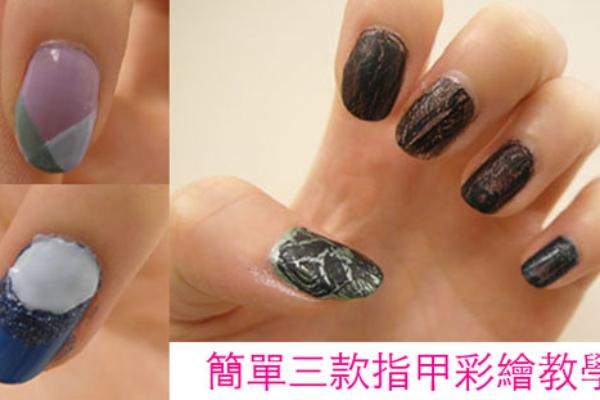 ♥指彩♥三款簡單指甲彩繪教學分享