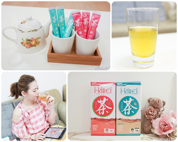 【邀約】像現泡般的濃郁口感,i-kiREi彈力机密,東の美人茶&食策代謝玄米綠茶