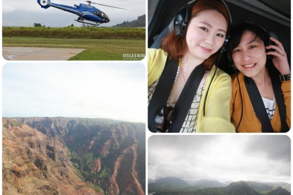 【夏威夷-可愛島】一生一定要玩一次,Blue Hawaiian Helicopters直升機環島,景色超美!!