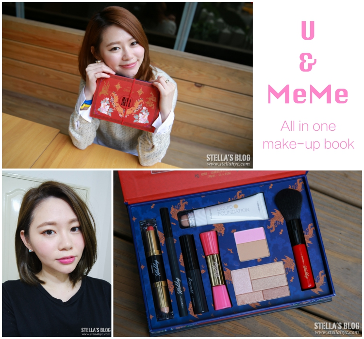 【彩妝】女孩們最夢幻的聖誕節交換禮物→U&MeMe彩妝書,一盒搞定所有妝容