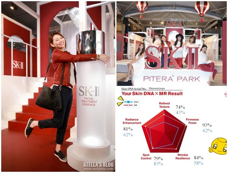 【活動】SK-II PITERA PARK,我超越了肌膚極限,成功打破DNA定律,肌齡只有22歲唷!!
