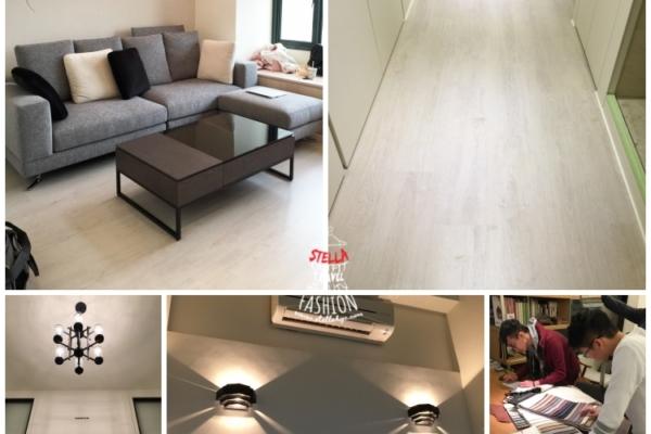 【裝潢】關於我們的設計師、超耐磨木地板、訂製沙發、桌几、燈飾等等