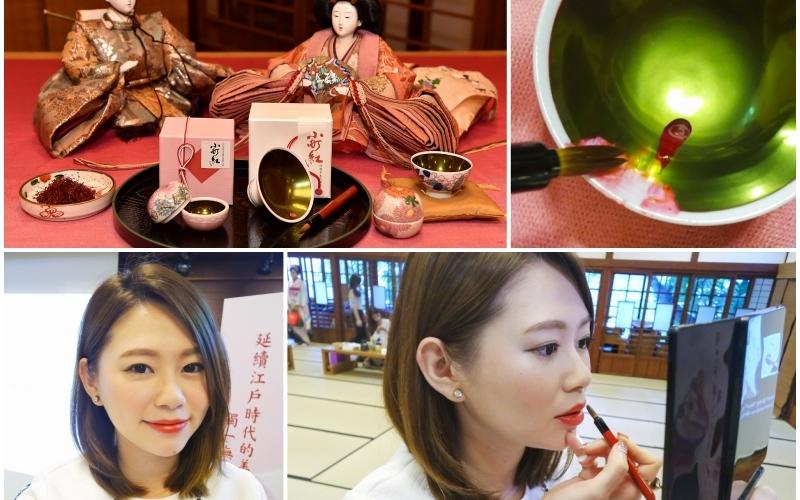 【KISS ME餐敘】日本百年超珍貴小町紅,金屬光澤玉蟲色好美,上到唇上顏色都不一樣唷!!