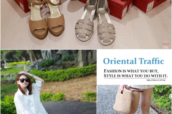 【鞋】日本來的ORiental TRaffic,夏季裸時尚舒適美鞋,每雙都能當通勤鞋呀!!