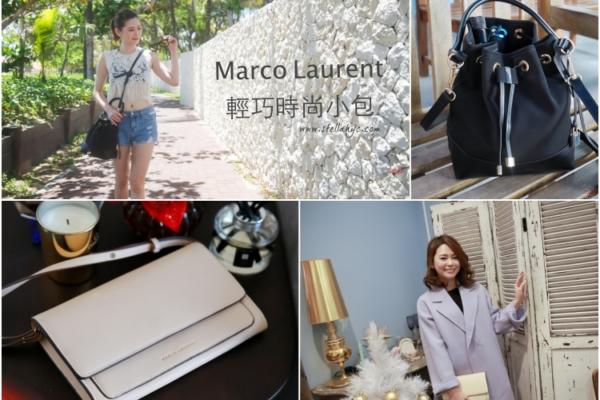 【Bag】小包當道,台灣設計師Marco Laurent的平價質感水桶包+手拿肩揹包分享