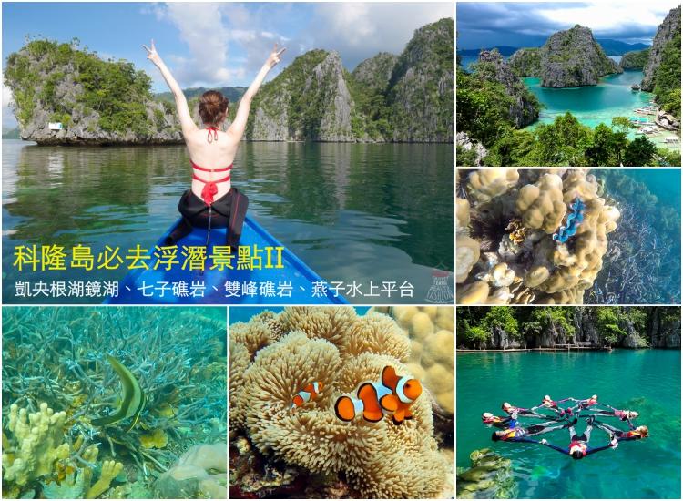 【菲律賓。科隆島】必去浮潛景點II→凱央根湖&鏡湖、燕子水上平台、七子礁岩、雙峰礁岩