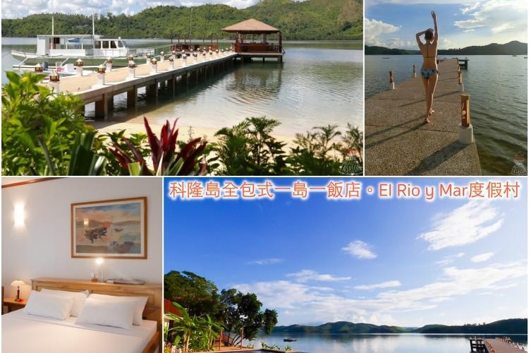 【科隆島】El Rio Y Mar Resort 艾瑞歐瑪度假村。度假就該在全包式一島一飯店盡情放鬆~