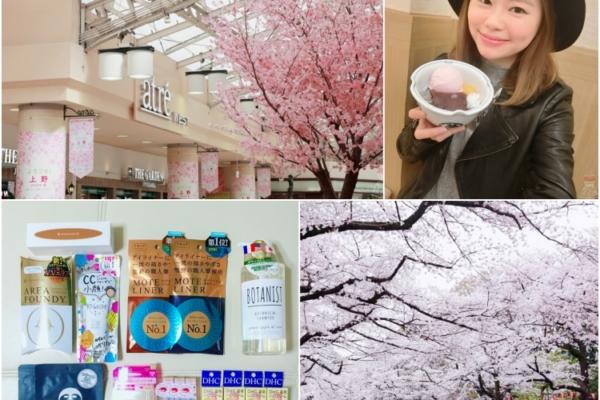 【東京】上野恩賜公園賞櫻+atré上野購物小戰利品