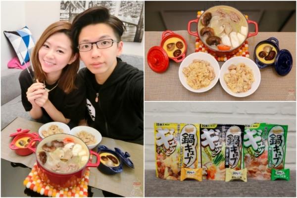 【小廚娘】三道菜教學:日式醬油雞飯、鹽味雞汁蒸蛋、迷你豚骨白湯火鍋,日本味之素Q湯塊讓我快速變大廚