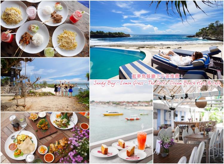 【峇里島】藍夢島上4間餐廳下午茶推薦:Sandy Bay、Lemon Grass、The Deck、夢幻沙灘景觀餐廳