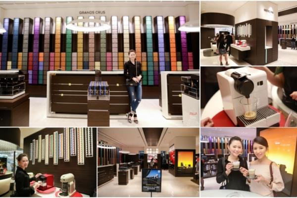 【生活】NESPRESSO膠囊咖啡精品店擴大開幕,2倍大的歐式生活美學裝潢超舒適