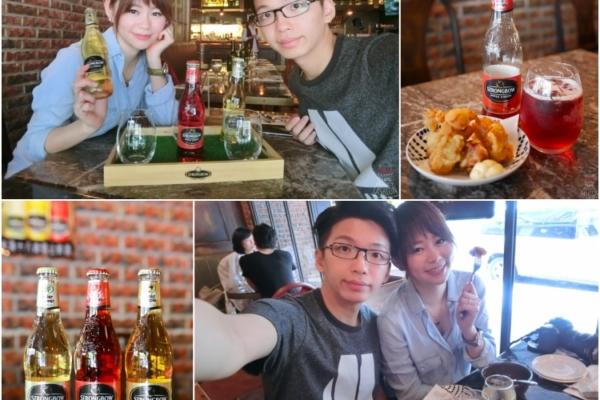 【生活】微醺週末,享受STRONGBOW詩莊堡蘋果酒的英式飲食美學