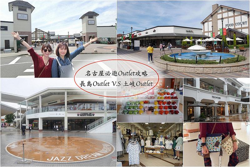 【名古屋】購物狂撿便宜,必逛兩大 Outlets 攻略:長島三井 Outlet V.S 土岐 Premium Outlet