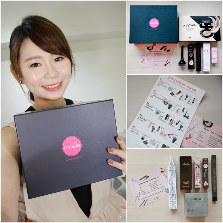 【超好康】用半價一次擁有韓國原裝進口的超夯熱賣美妝小物~MEIBE BOX開箱分享