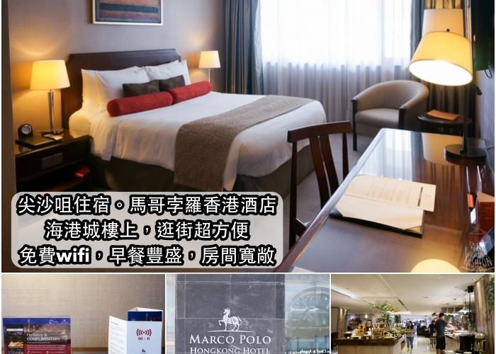 【香港】尖沙咀住宿飯店推薦:馬哥孛羅香港酒店,在海港城裡,購物、吃飯、交通地點超方便!