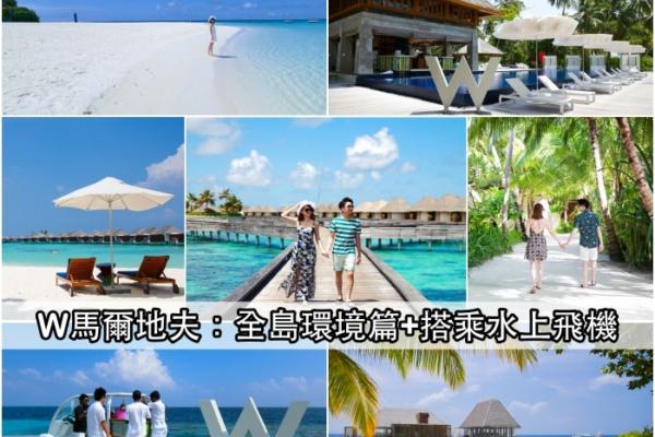 【馬爾地夫】蜜月夢幻天堂。W Retreat & Spa Maldives美夢島~全島環境導覽+水上飛機篇