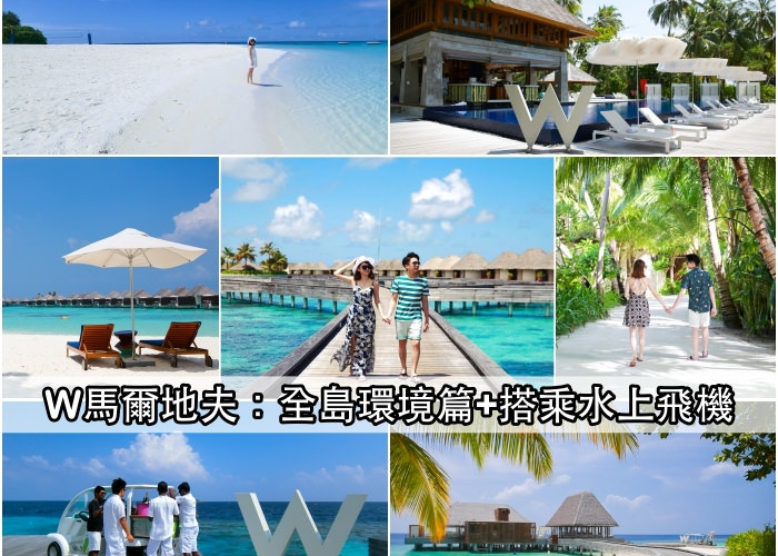 【馬爾地夫】蜜月夢幻天堂。W Retreat & Spa Maldives美夢島~全島環境導覽+水上飛機篇