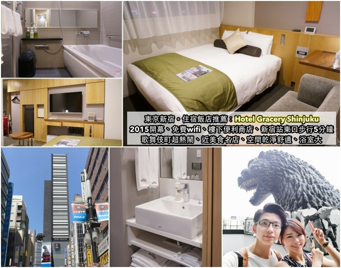 【新宿住宿推薦】歌舞伎町新地標:Hotel Gracery Shinjuku哥吉拉飯店(格拉斯麗新宿酒店)