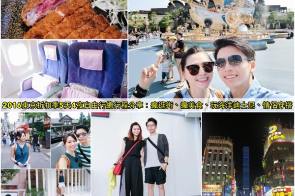 【東京】日本折扣季瘋狂逛街的5天4夜自由行總行程分享+旅遊情侶穿搭