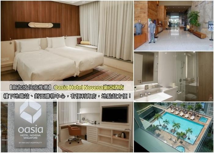 【新加坡住宿推薦】Oasia Hotel Novena豪亞酒店。樓下地鐵站與美食街、對面兩大購物中心,附近有便利商店,地點超方便!