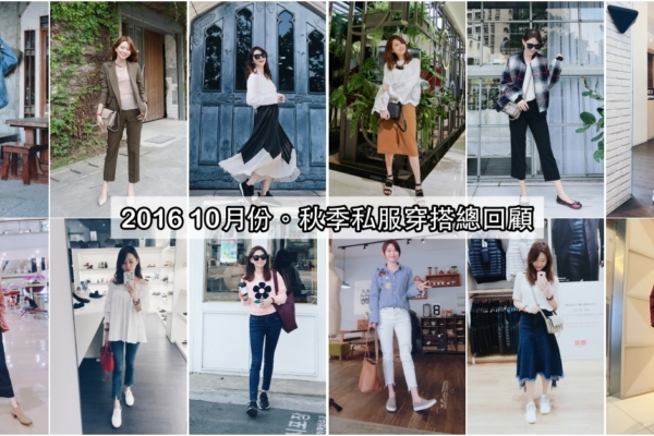【Daily Outfit Recap】10月2016,更新完畢!