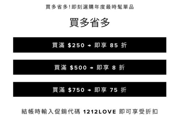 【購物】雙12購物節資訊+Revolve折扣慾望清單推薦