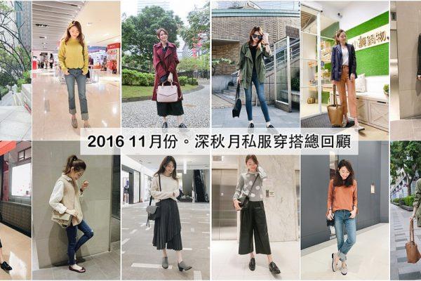 【Daily Outfit Recap】11月2016,深秋月私服穿搭總回顧(記錄完畢!)