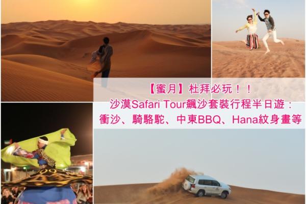 【蜜月】杜拜必玩,Desert Safari Tour沙漠飆沙套裝行程半日遊:衝沙、騎駱駝、中東BBQ、Hana紋身畫等