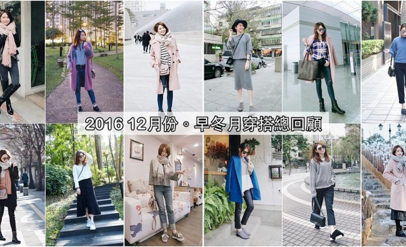 【Daily Outfit Recap】12月2016私服穿搭總回顧,揮別2016,2017也要穿美美的唷♥︎