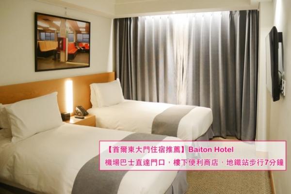 【首爾東大門住宿推薦】時尚乾淨Baiton Hotel,機場巴士直達,地鐵站步行5分鐘,7分鐘到東大門商圈,免費wifi