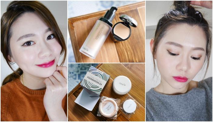 【底妝】韓國專業彩妝品牌CathyCat,快速打造不同質感的2款完美底妝