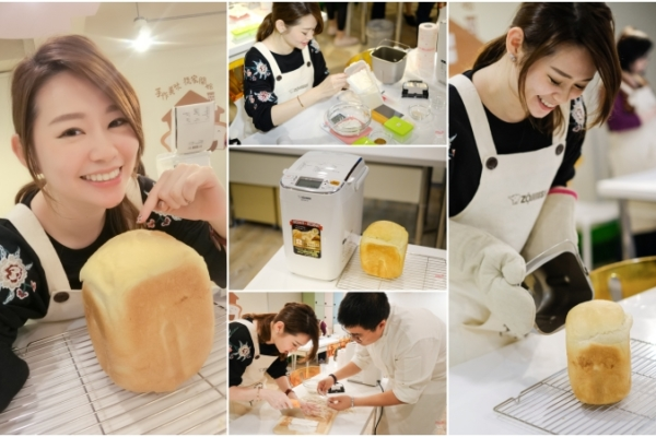 【小廚娘】象印推廣體驗教室DIY親手做麵包吐司,還有客戶服務中心唷