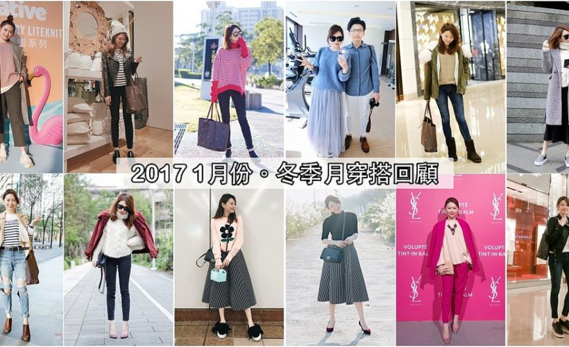 【Daily Outfit Recap】1月2017,冬季日穿搭總回顧