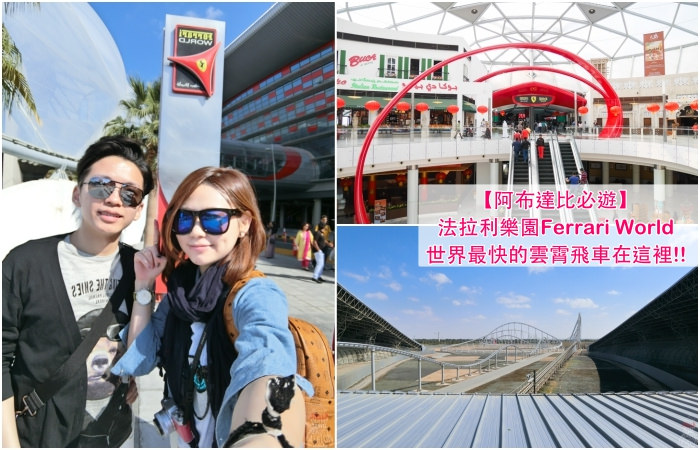 【蜜月】阿布達比必遊:法拉利樂園Ferrari World攻略,世界最快的雲霄飛車在這裡!!