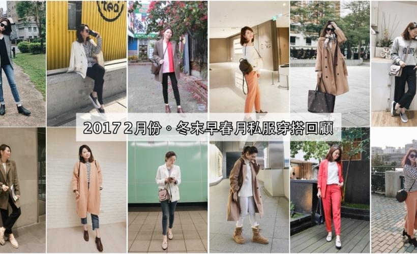 【Daily Outfit Recap】2月2017,冬末早春私服穿搭總回顧