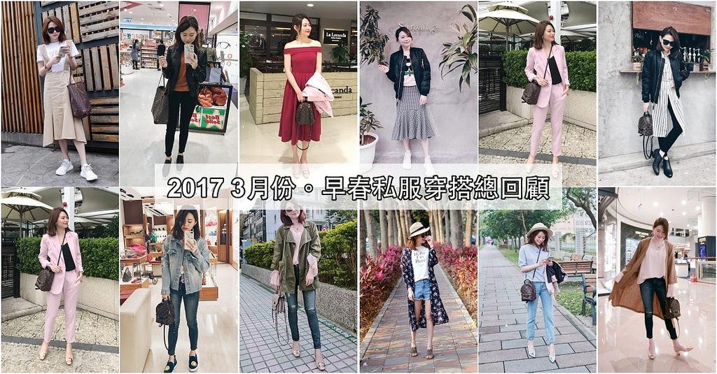【Daily Outfit Recap】3月2017,早春私服穿搭總回顧